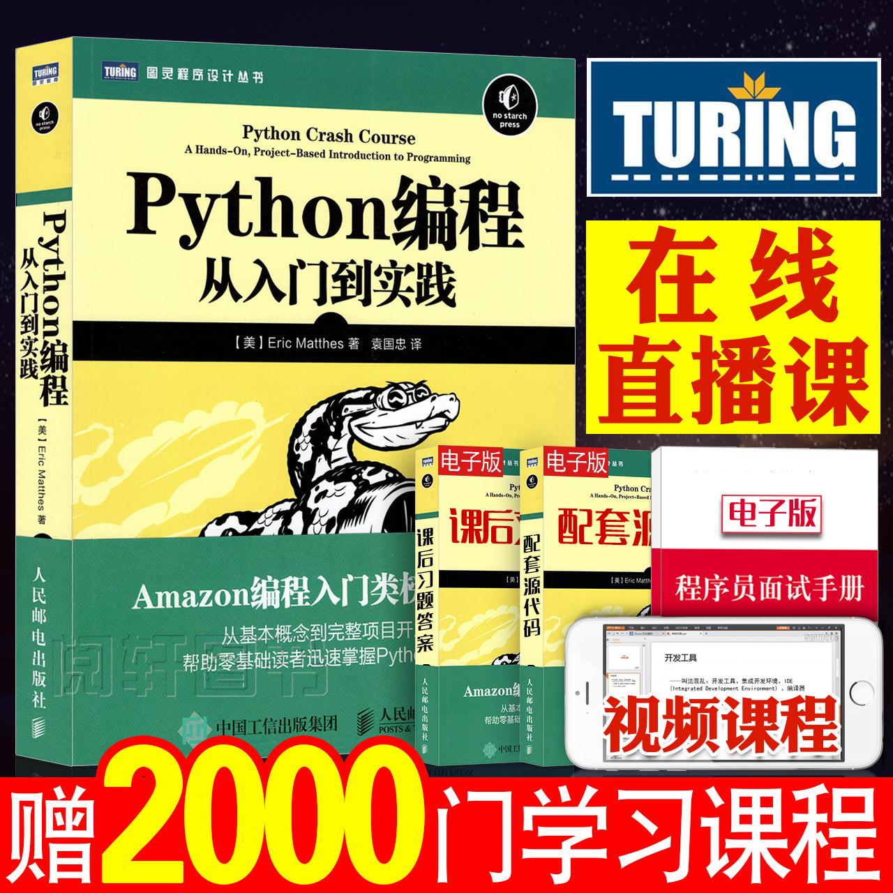 python基础教程 零基础学python3.5编程从入门到实践 精通计算机程序设计pathon核心技术网络爬虫书籍 赠源代码/视频课程小甲鱼