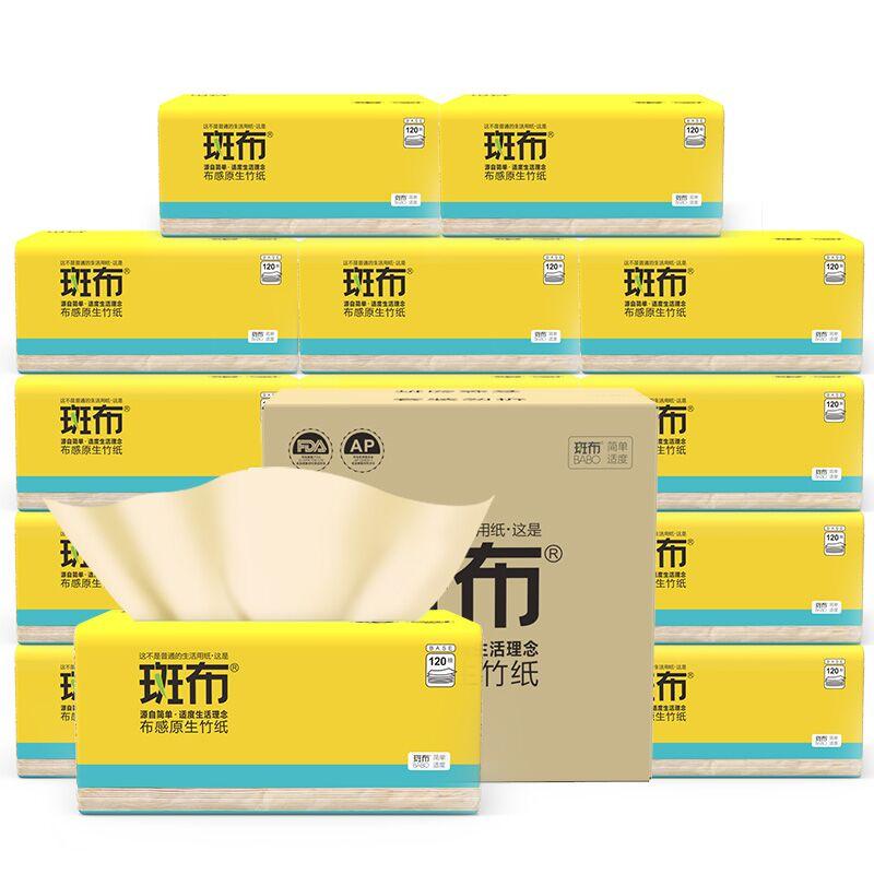 斑布BABO竹浆本色纸巾竹纤维抽纸餐手巾卫生纸整箱家用120抽24包