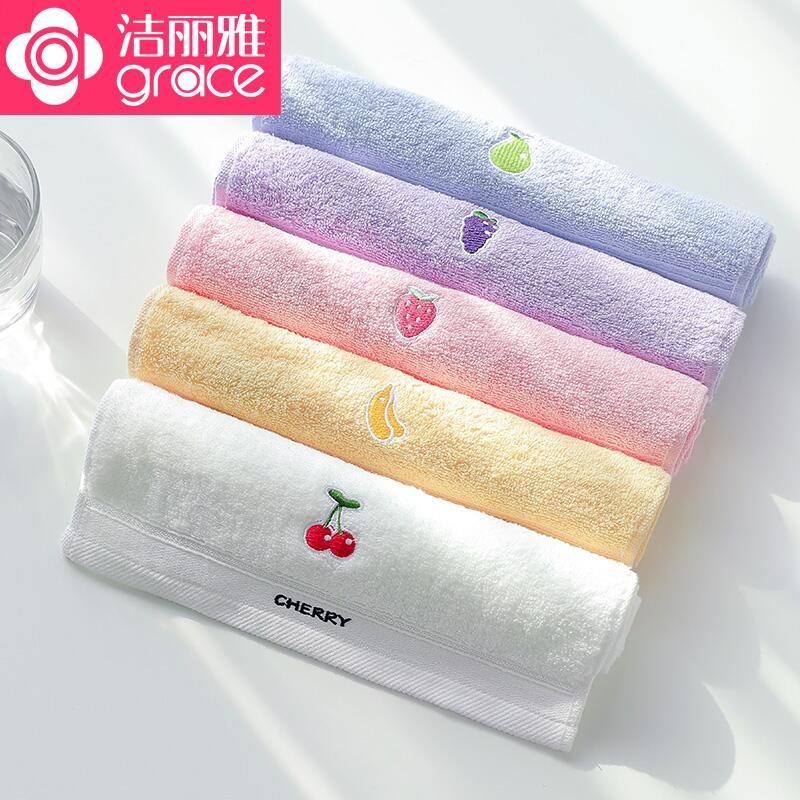 【超值4条装】洁丽雅儿童纯棉毛巾