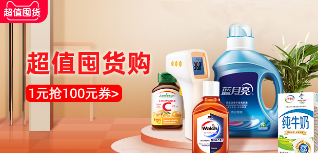 Half price, 50% off, Taobao, Jue cost-effective