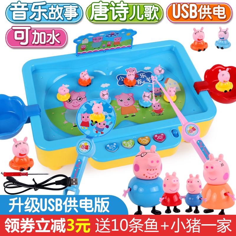 小猪钓鱼玩具 小孩磁性宝宝电动钓鱼台儿童玩具钓鱼套装3-6岁益智