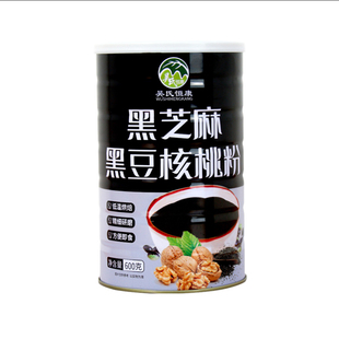 Black sesame, black bean and walnut powder 600g