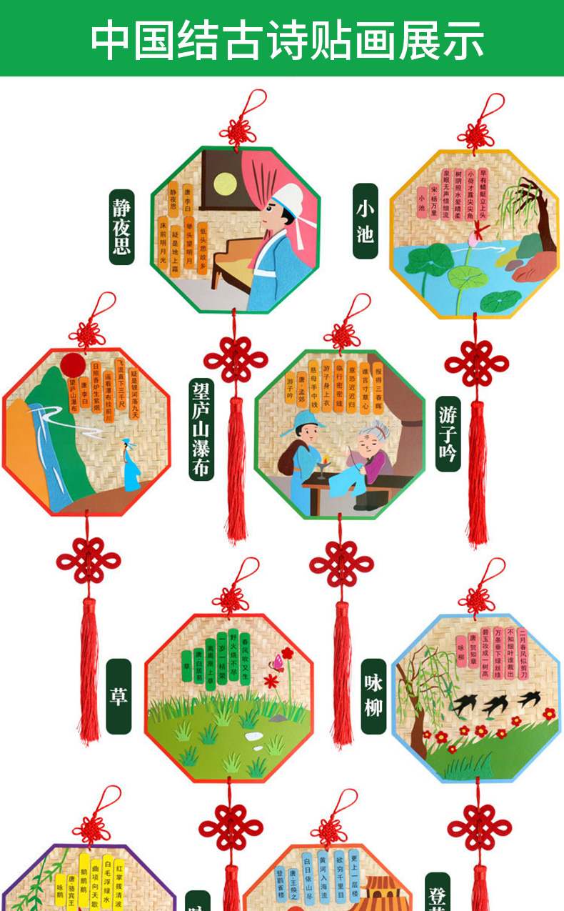 幼儿童不织布立体古诗词贴画黏贴手工製作喜庆挂饰节气材料详细照片