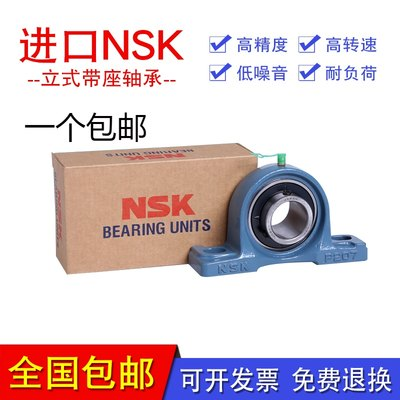 Imported Japan NSK outlet bearing tape UCP204P205P206P207P208P209P210