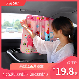 Car window shades sunshade sucker pads automatically retractable sun light barrier, insulation car shade cloth