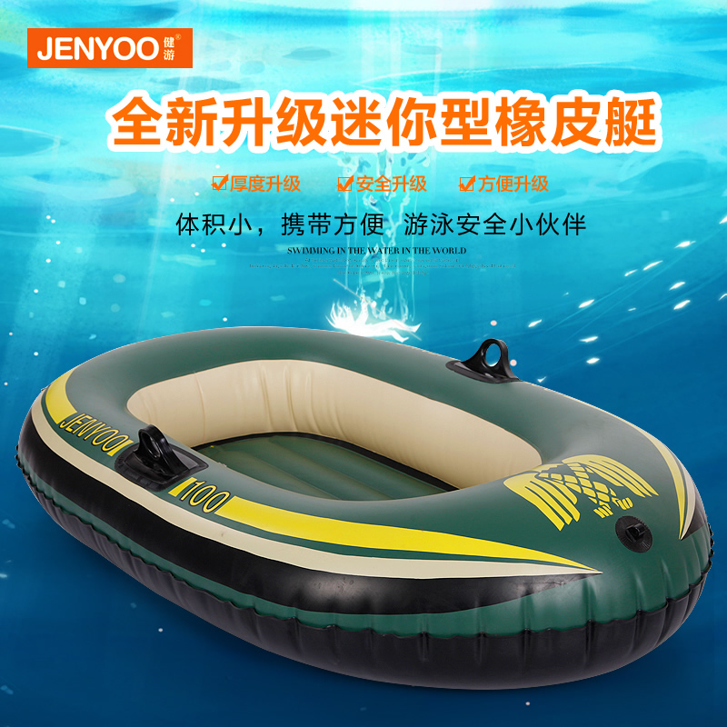 Jian tour upgrade thicker rubber boat inflatable fishing boat kayak assault boat single toy boat swimming circle