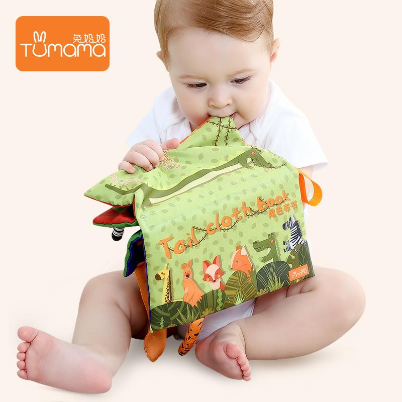 兔妈妈婴儿早教立体尾巴布书 宝宝撕不烂可咬0-3岁益智玩具6-12月