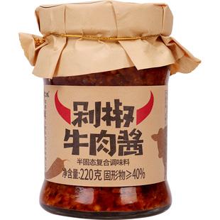 【农之味】四川特产牛肉酱220g*2瓶