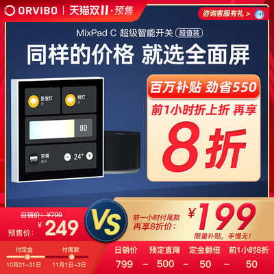 Ou Ruibo full screen touch smart remote control switch 86 dual control panel remote controller module smart home