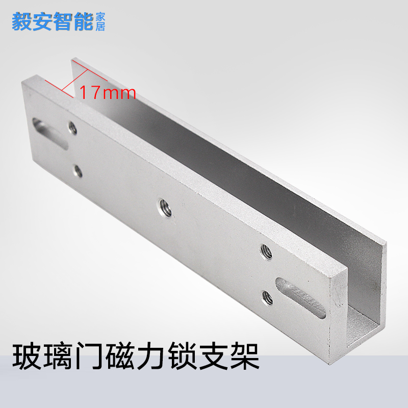 Ceick Access Control System Glass Door Magnetic Lock Mounting Bracket 280kg Electromagnetic U Shaped