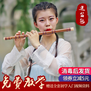 Introduction to flute beginner Chen Qingzhu flute for children to refine professional playing advanced ancient style bitter bamboo musical instrument flute