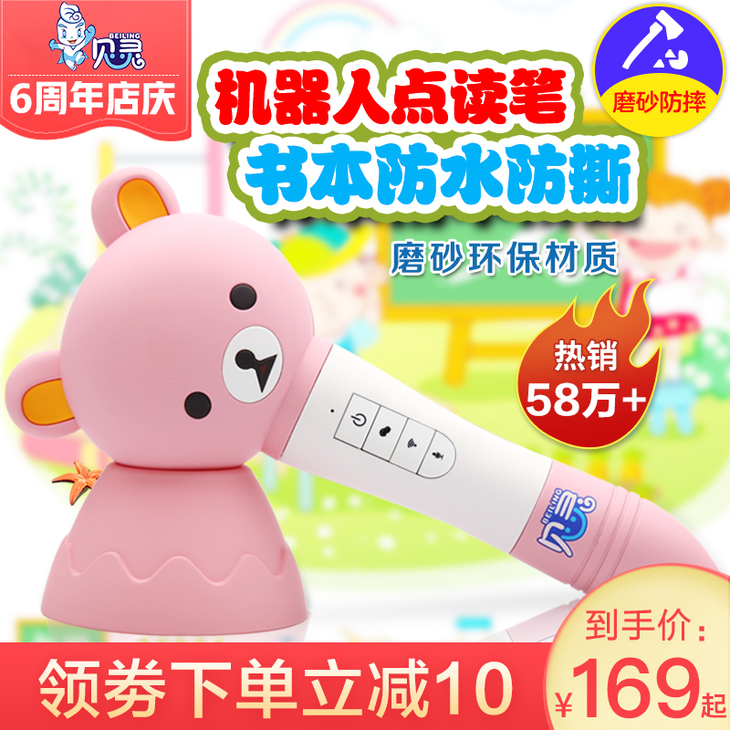 Belling robot intelligent reading pen English young children