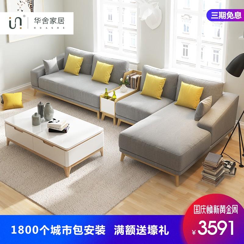 簡約現代布藝沙發小戶型客廳家具整裝組合可拆洗轉角三人位布沙發