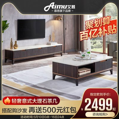 Ai Mu Tea White TV Cabinet Music Modern Simple Small apartment living room Solid Wood Marble Furniture 005