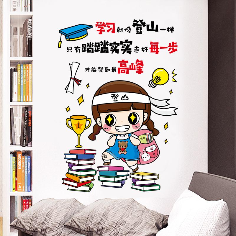 創意勵志標語墻貼畫小房間學生墻壁貼紙班級文化教室布置裝飾激勵