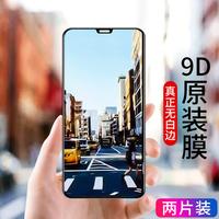 Huawei p20pro закаленная пленка p20 мобильный телефон для мобильного телефона10 полностью Наложение экрана корпус 8x слава 10 высокая Цин слава v10 стекло p10plus синий Светлый mate20pro пакет Боковая nova3i взрывозащищенная