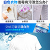 Household bleach white clothing to Huang Zengbai special wash white clothes to stain stains to restore drift powder artifact