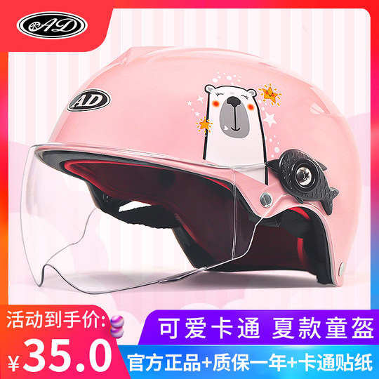 AD children's helmet gray electric battery car men and women children baby cute summer sun protection four seasons universal safety helmet