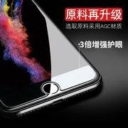 强抗指纹抗蓝光!芯邦威iphone全系钢化膜(5/5s/6/6s/7/7p)