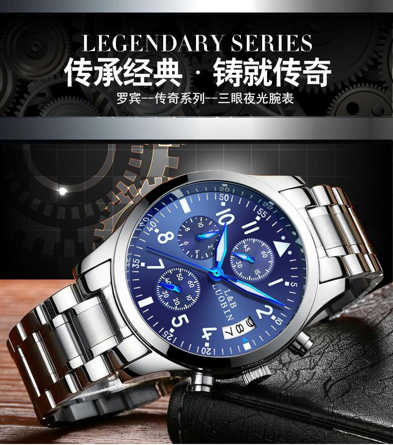 罗宾手表怎么样 luobin罗宾手表是名牌吗 是品牌手表吗 罗宾手表价格一般多少钱推荐