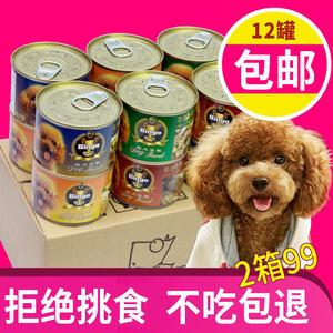 泰迪狗粮宠物食品狗罐头牛肉成幼犬比熊宾高狗狗零食妙鲜湿粮包