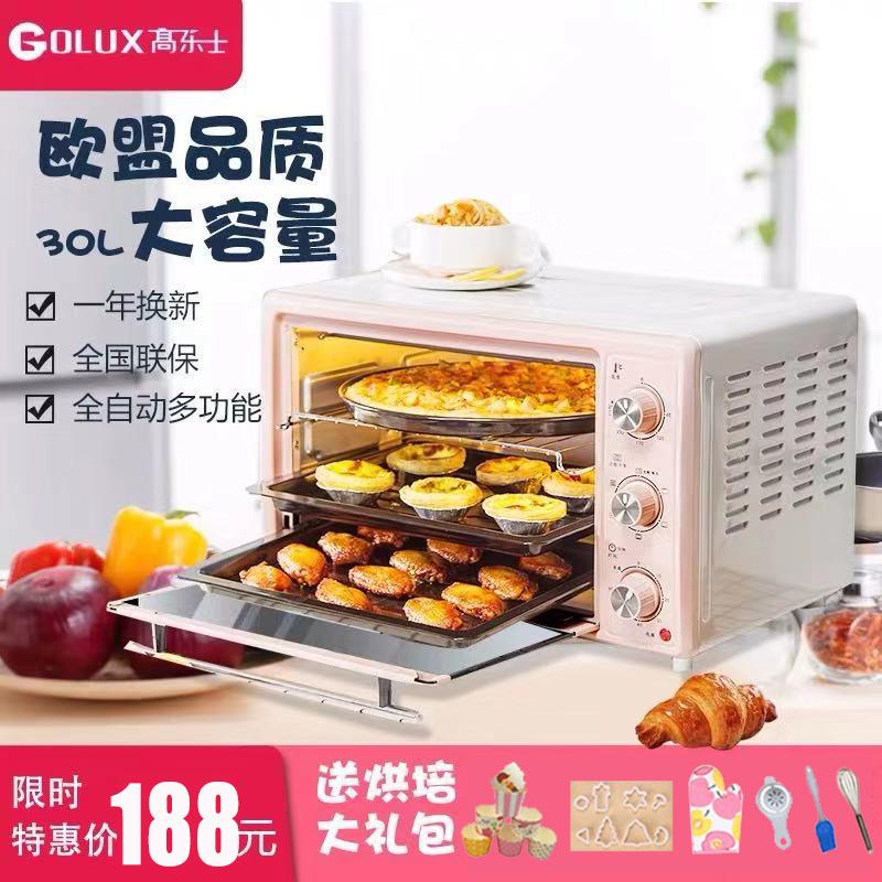 高乐士30L升家用烤箱多功能全自动大容量电烤箱烘焙烤肉蛋糕小型