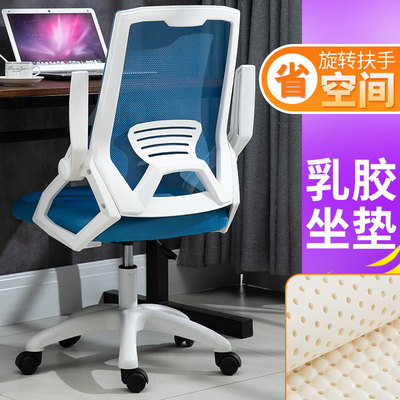 Computer chair home ...