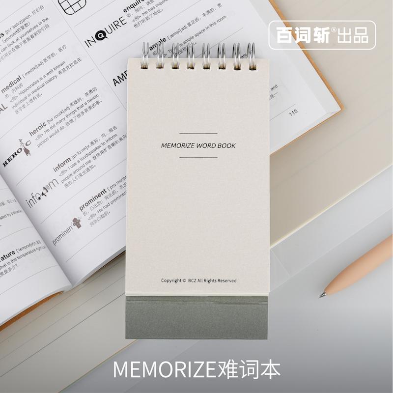 【百词斩出品】难词本 单词记忆本 桌面单词记录 复现 多次记忆 笔记本