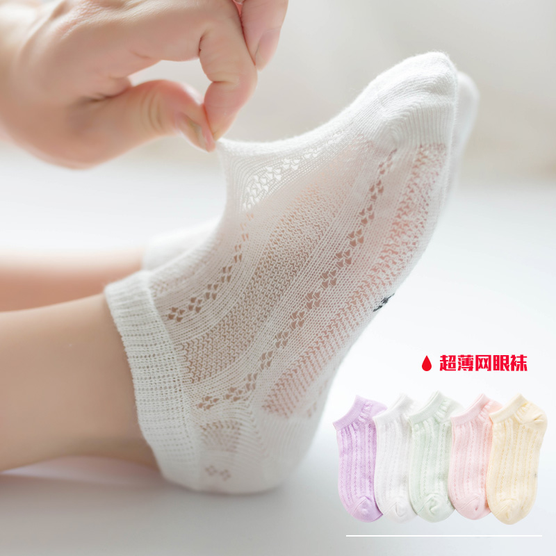Q812C SOLID COLOR / SUMMER MESH 5 PAIRS
