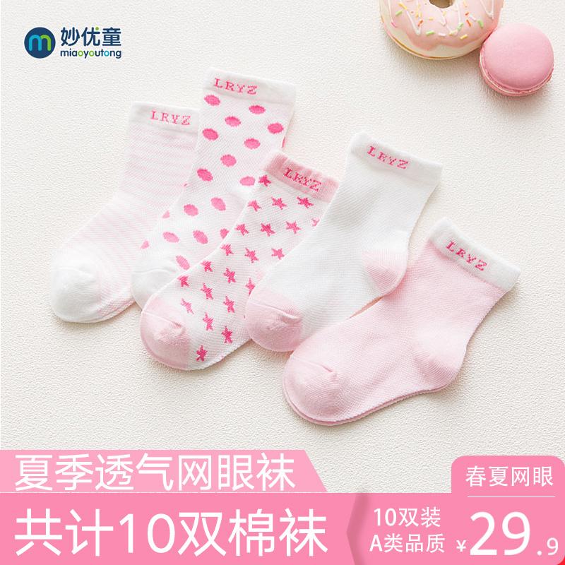 儿童袜子春秋薄款童袜宝宝纯棉春秋款婴儿袜男女童袜10双装袜