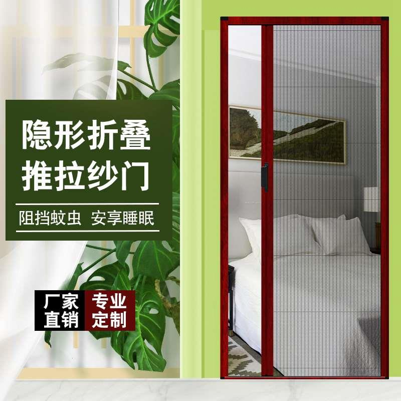 Folding screen door Anti-mosquito door Household invisible screen window Summer telescopic aluminum alloy railless salons Push-pull free perforation