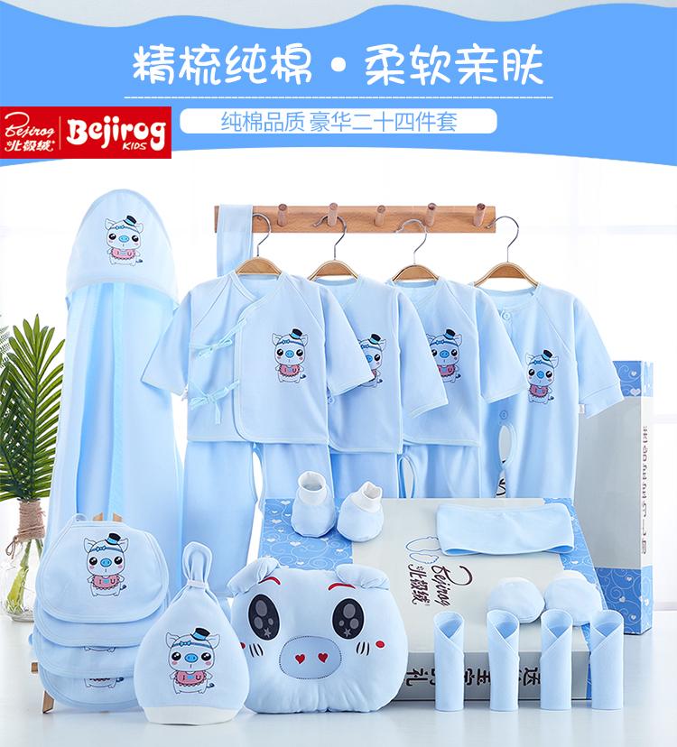 猪年婴儿礼盒套装男女宝宝新生儿纯棉衣服 领券99包邮