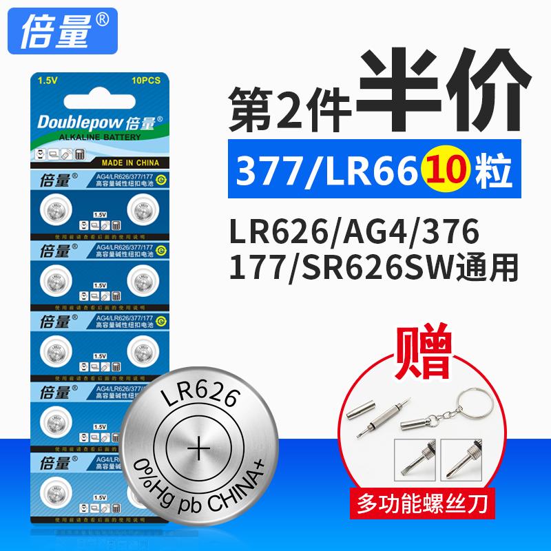 倍量AG4377手表型号sr626sw手表钮扣电池纽扣电池LR66包邮10粒376通用电池177卡西欧dw电子石英原装LR626