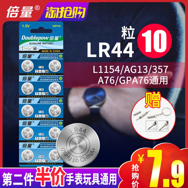 倍量ag13纽扣电池lr44电子手表L1154A76357a小米1.5V碱性SR44圆形遥控器游标卡尺扣式小玩具十粒通用电池