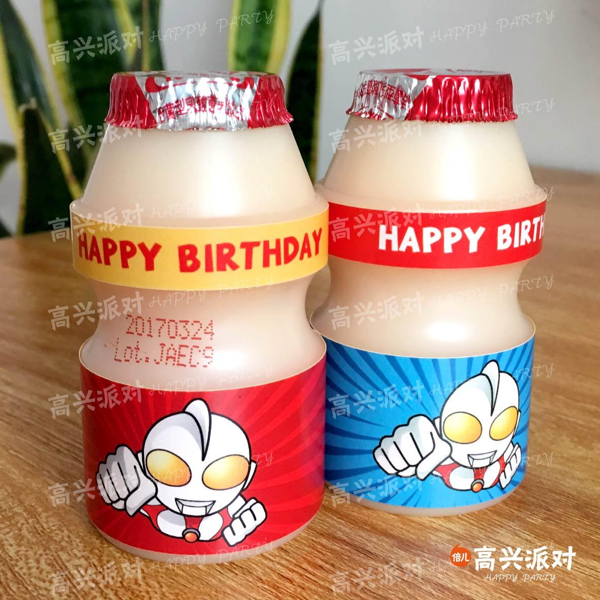 Ultraman theme party Yakult sticker party decoration birthday