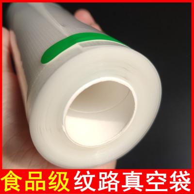 Drawing road vacuum bag food bag roll bag vacuum compression bag bacon food household vacuum packaging bag commercial