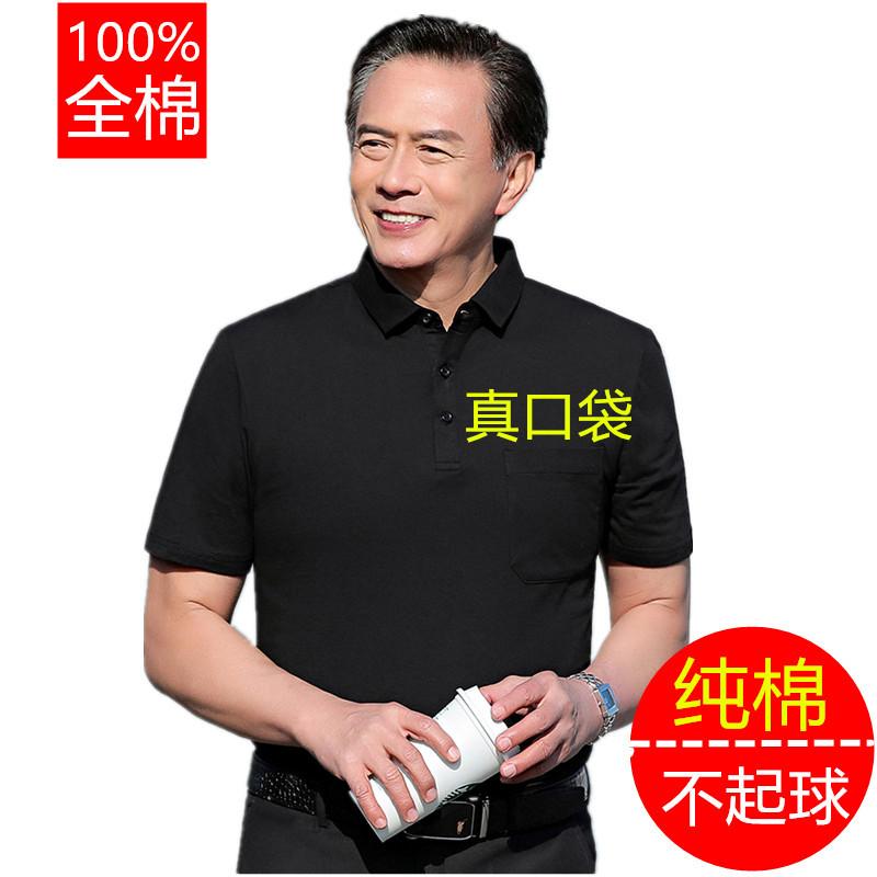 Áo thun cotton nam trung niên ngắn tay áo thun rộng kích thước lớn cho người trung niên và người cha già và áo phông mùa hè - Áo phông ngắn