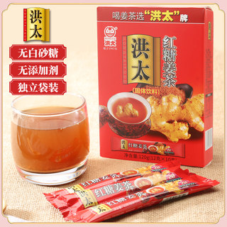 Hong tai brown sugar ginger tea big aunt red slugs to adjust ginseng wubao tea gas blood body cold brown sugar water small bag pack