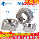 304 stainless steel hexagon welding nut square spot welding nut square screw cap M4M5M6M8M10M12
