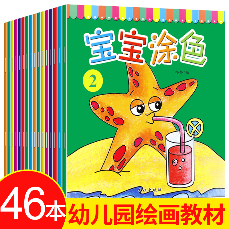 Baby coloring picture book painting picture children kindergarten graffiti painting picture book fill color 2-3-6 years old