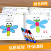 Baby coloring, painting, painting, children, kindergarten, painting, graffiti, painting, picture book, coloring, 2-3-6 years old