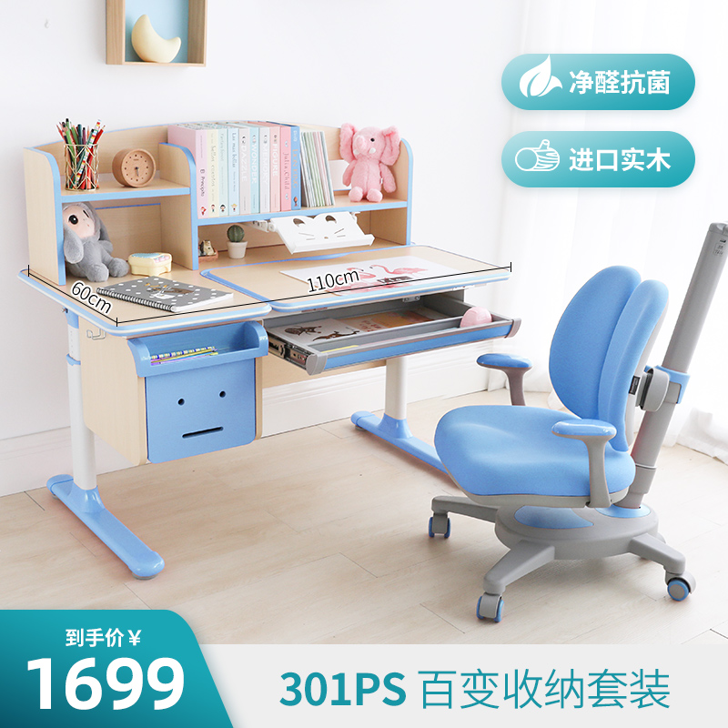 301P Variety Storage Table + 501S Double Back Chair (Blue)