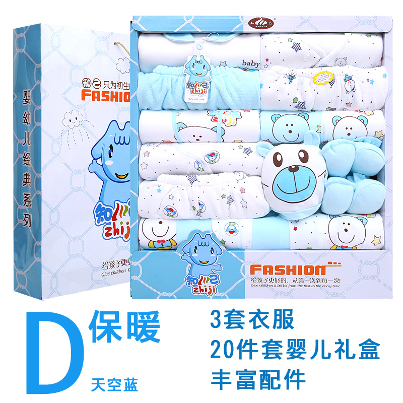 D keep warm 20 pieces blue