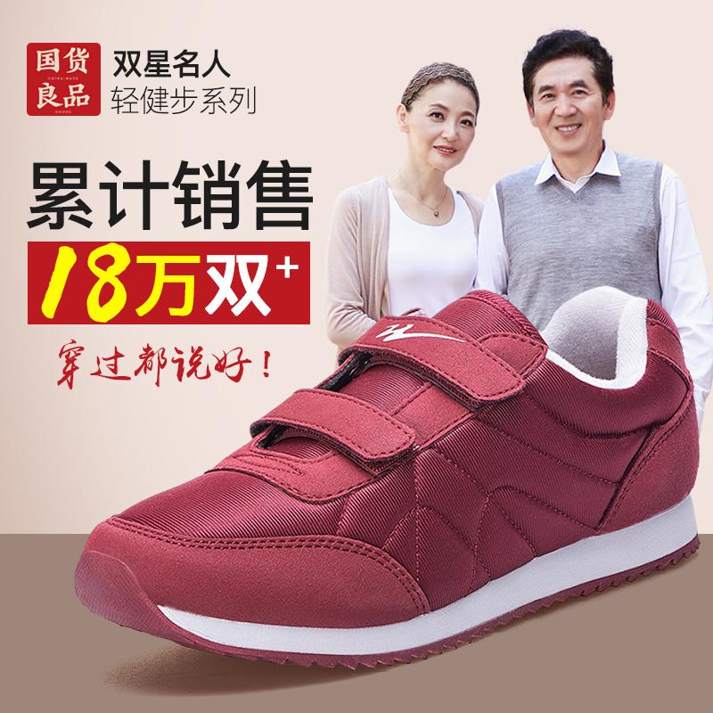 双星中老年健步鞋男女防滑休闲鞋老年人运动鞋软底老人轻便老年鞋
