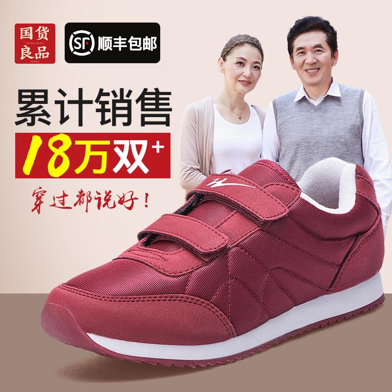 双星老人鞋女 中老年健步鞋老人鞋男冬季保暖防滑软底舒适妈妈鞋