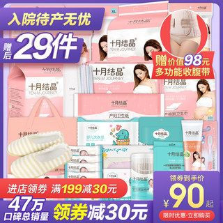 October crystallization of maternity package admission in summer full set of mother and child combination pregnant women postpartum confinement supplies spring