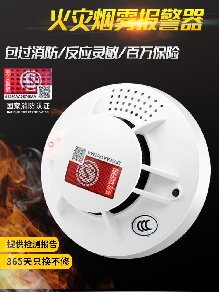 Дымовая сирена главная пожарная специальная кухня огонь 3C сертифицированный беспроводной интеллектуальный автономный детектор дыма