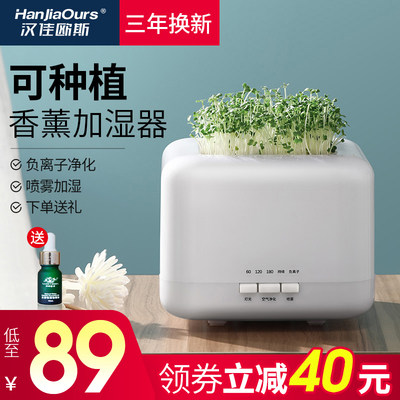 Hanjiaosi humidifier household mute pregnant women baby bedroom air purifying mini aroma diffuser can be planted