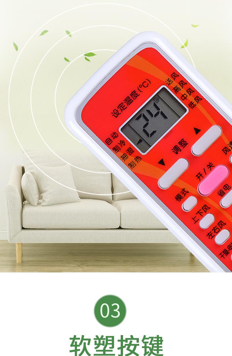适用美的空调遥控器万能通用冷俊星小天鹅详细照片