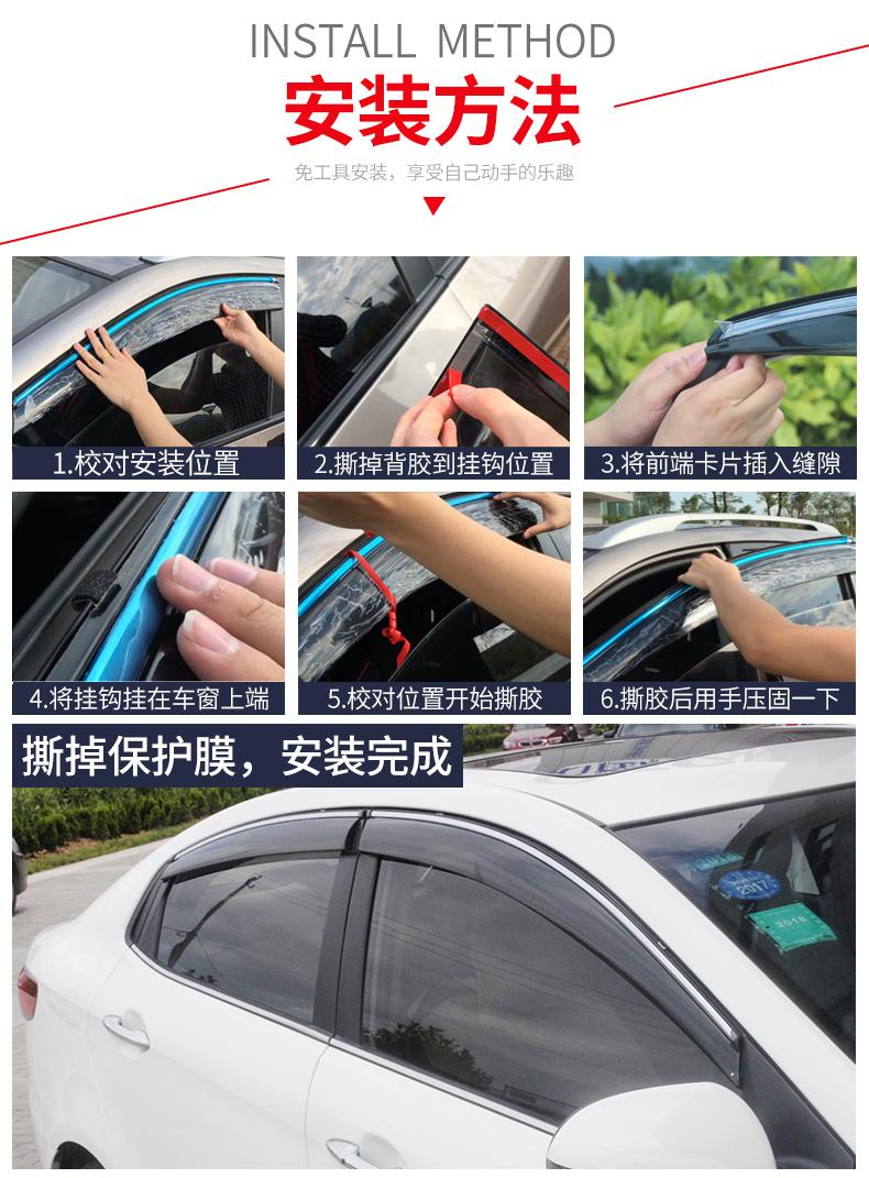 哈弗晴雨遮汽车专用遮雨板哈佛运动版汽车遮雨板详细照片